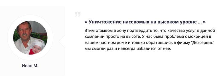 Иван отзыв о дезинсекции мокриц