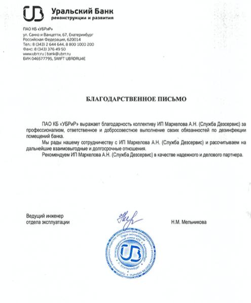 УБРиР - отзыв о профилактической обработке помещений и территорий банка от коронавируса